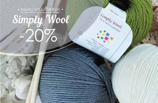 Зимно предложение на специална цена Simply Wool