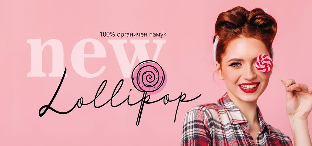 Lollipop – 100% Органичен памук